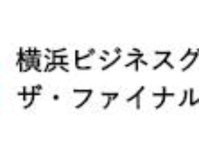 横浜ビジネスグランプリ ファイナルに登壇(2020.2.22)