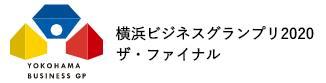 横浜ビジネスグランプリ2020ファイナル