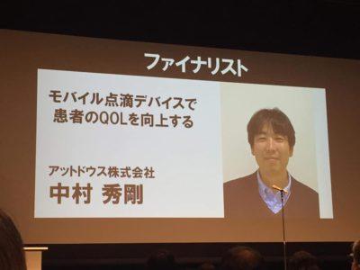 横浜ビジネスグランプリ2020ファイナルにてオーディエンス賞(2020.2.22)
